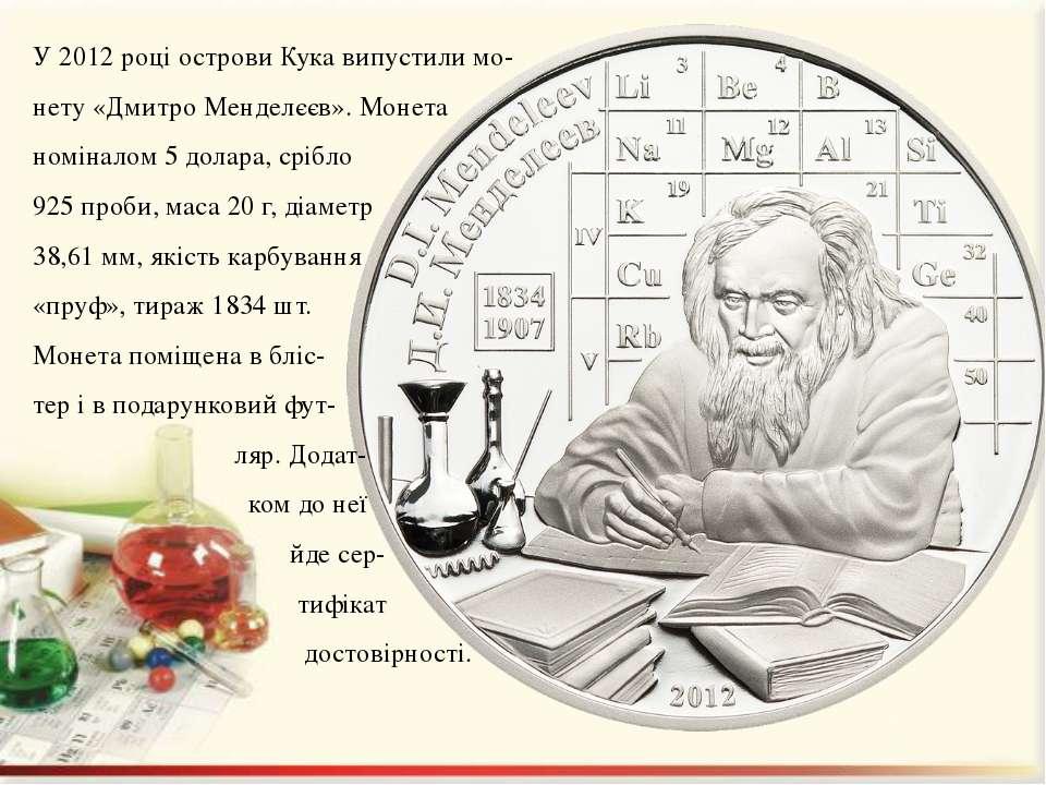 У 2012 році острови Кука випустили мо- нету «Дмитро Менделєєв». Монета номіна...