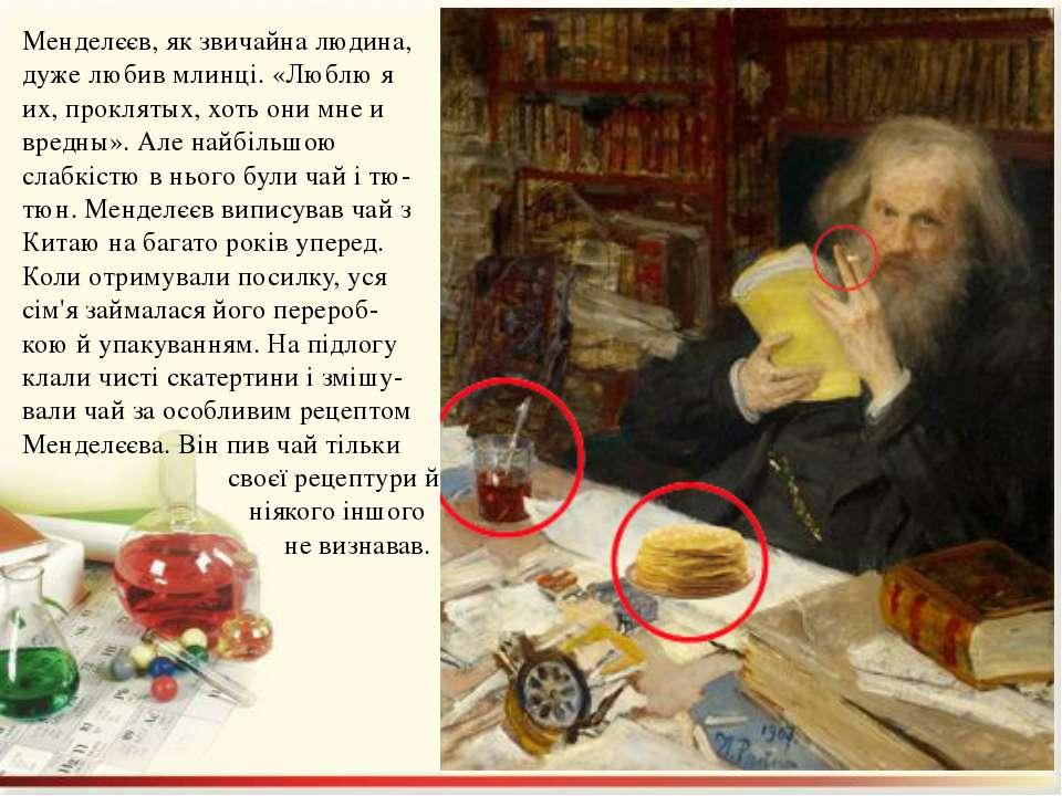 Менделєєв, як звичайна людина, дуже любив млинці. «Люблю я их, проклятых, хот...