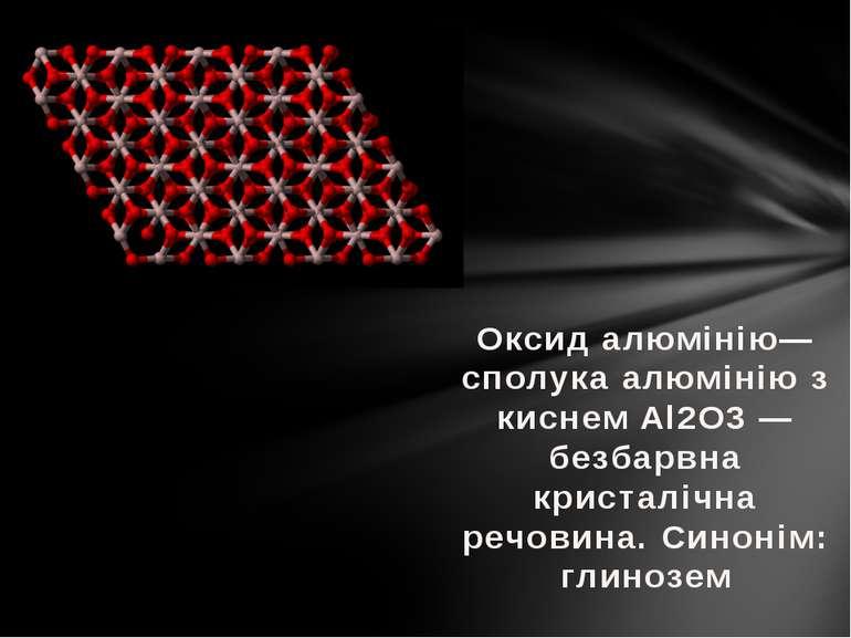 Оксид алюмінію— сполука алюмінію з киснем Al2O3 — безбарвна кристалічна речов...