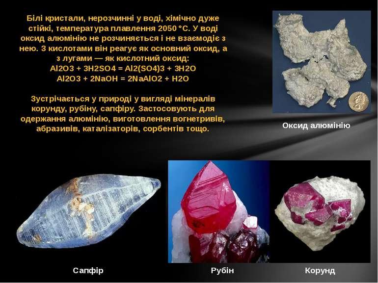 Білі кристали, нерозчинні у воді, хімічно дуже стійкі, температура плавлення ...