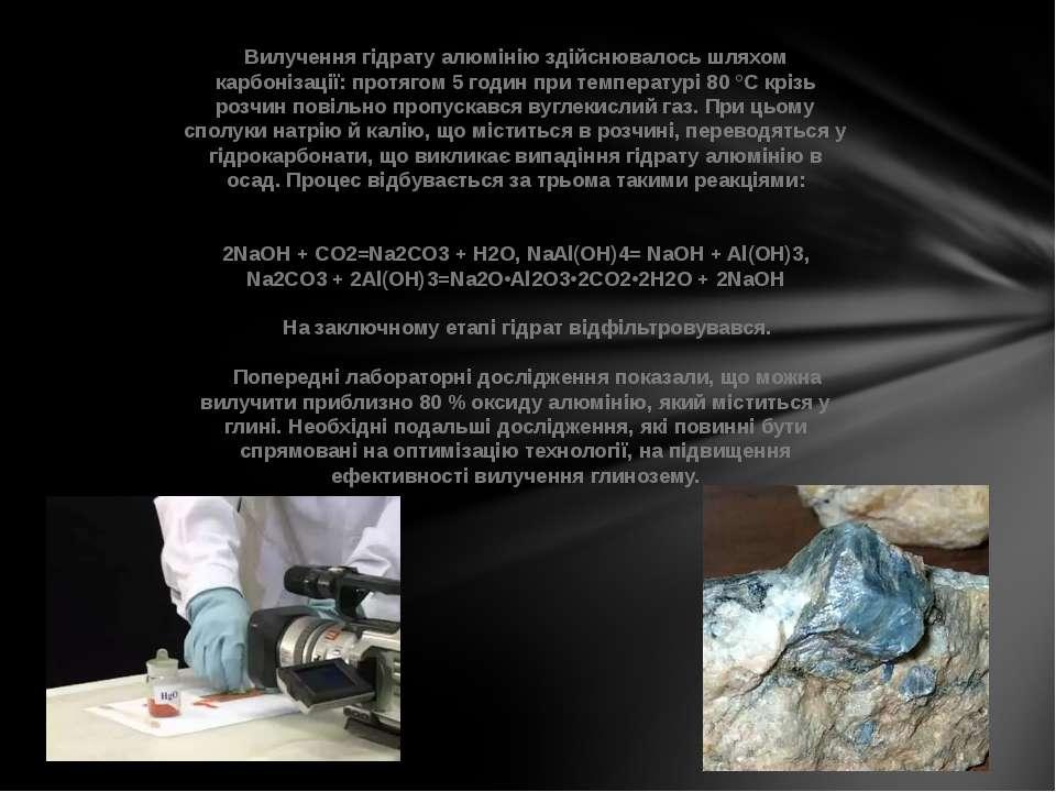 Вилучення гідрату алюмінію здійснювалось шляхом карбонізації: протягом 5 годи...