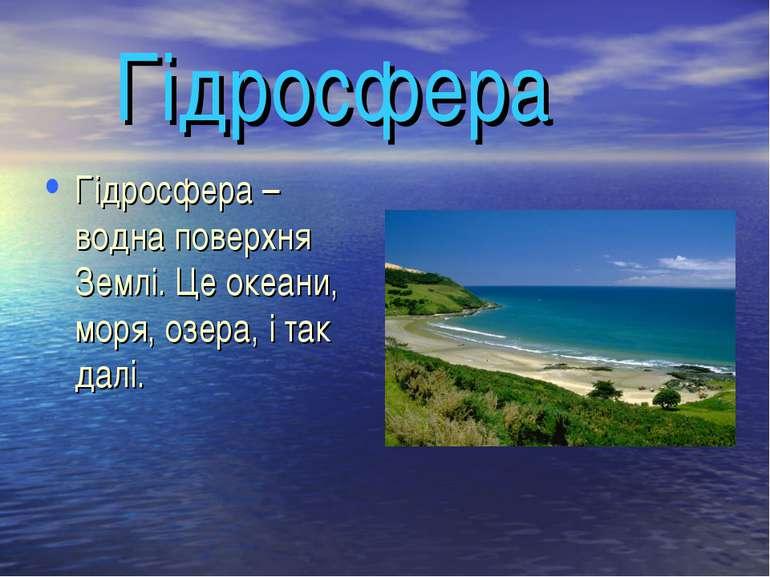 Гідросфера Гідросфера – водна поверхня Землі. Це океани, моря, озера, і так д...