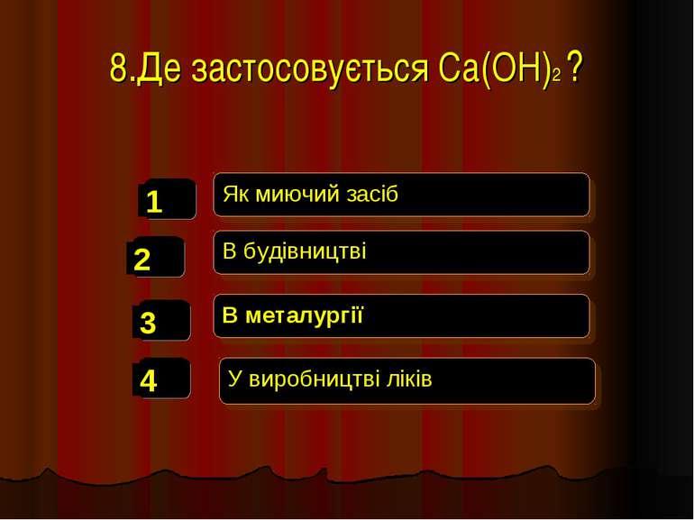 8.Де застосовується Ca(OH)2 ? Як миючий засіб В будівництві В металургії У ви...