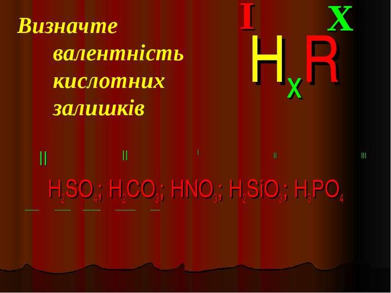 Визначте валентність кислотних залишків H2SO4; H2CO3; HNO3; H2SiO3; H3PO4 ___...