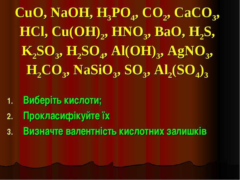 CuO, NaOH, H3PO4, CO2, CaCO3, HCl, Cu(OH)2, HNO3, BaO, H2S, K2SO3, H2SO4, Al(...