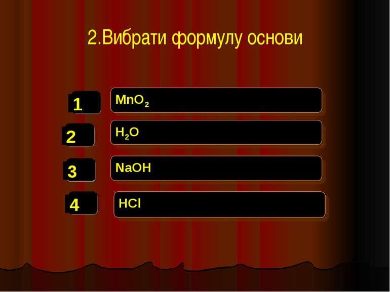 2.Вибрати формулу основи MnO2 H2O NaOH HCl