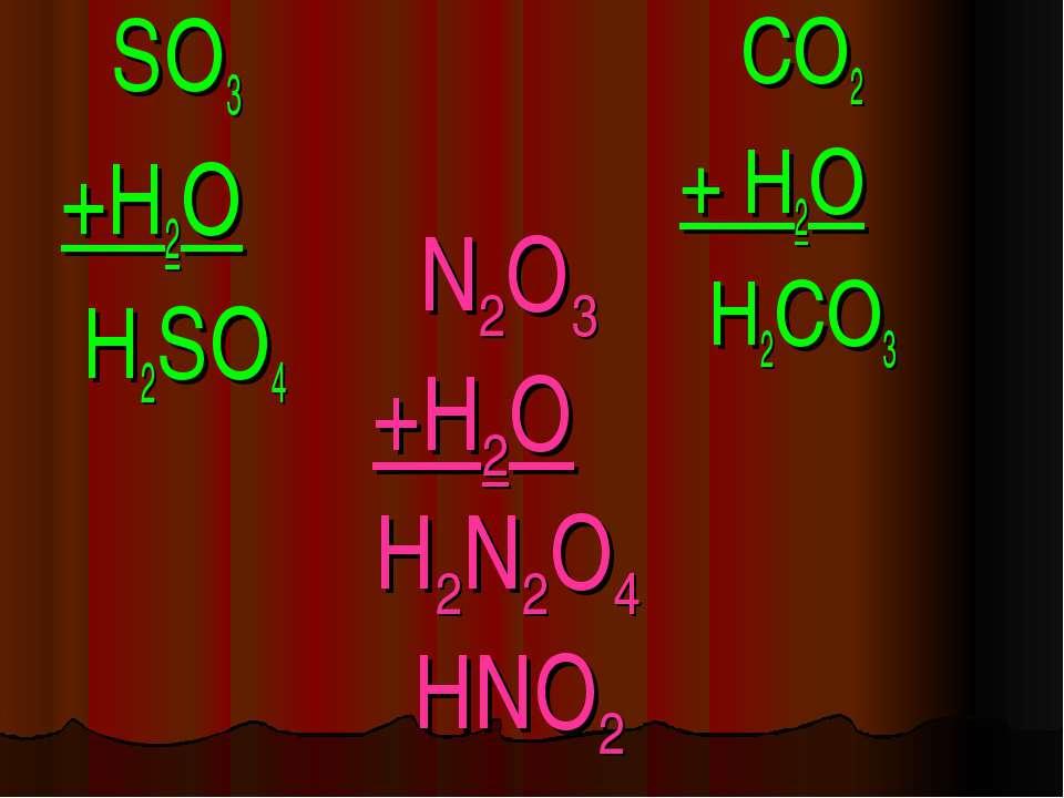 N2O3 +H2O H2N2O4 HNO2 SO3 +H2O H2SO4 CO2 + H2O H2CO3