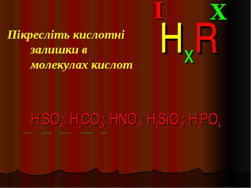Пікресліть кислотні залишки в молекулах кислот H2SO4; H2CO3; HNO3; H2SiO3; H3...