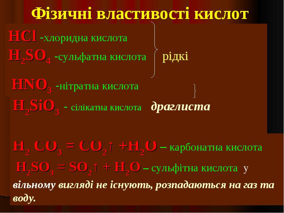 Фізичні властивості кислот H2 CO3 = CO2↑ +H2O – карбонатна кислота H2SO3 = SO...