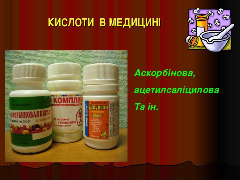 КИСЛОТИ В МЕДИЦИНІ Аскорбінова, ацетилсаліцилова Та ін.