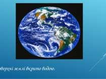 2/3 поверхні землі вкрито водою.