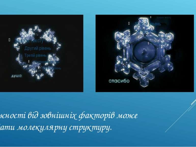 В залежності від зовнішніх факторів може змінювати молекулярну структуру.