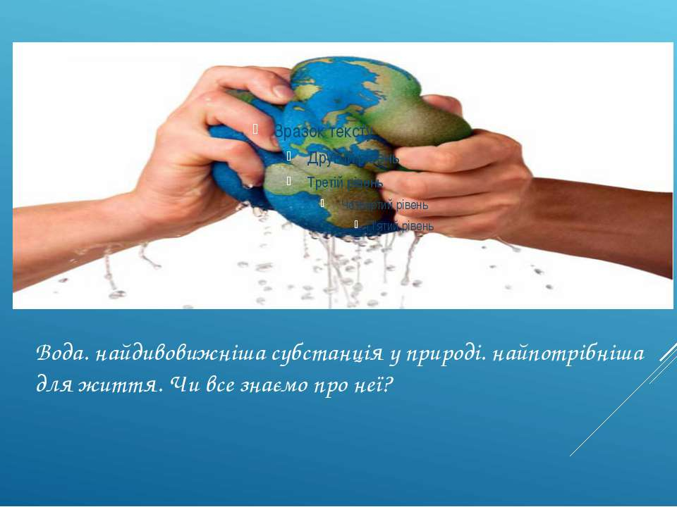Вода. найдивовижніша субстанція у природі. найпотрібніша для життя. Чи все зн...