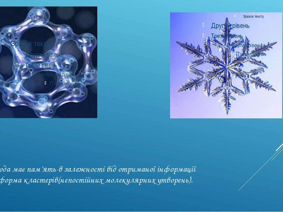Доведено: вода має пам'ять-в залежності від отриманої інформації міняється фо...