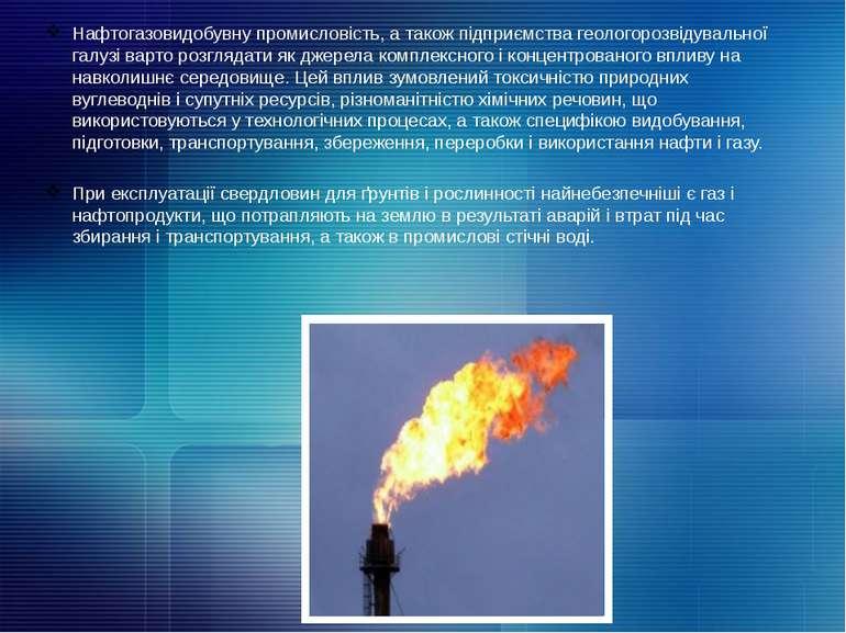 Нафтогазовидобувну промисловість, а також підприємства геологорозвідувальної ...