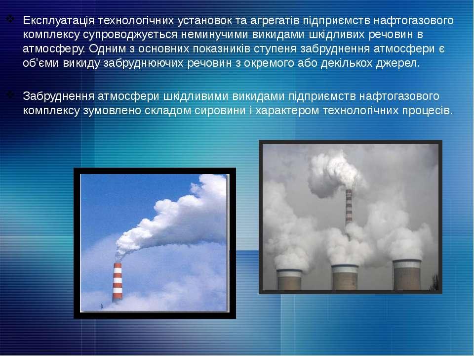 Експлуатація технологічних установок та агрегатів підприємств нафтогазового к...