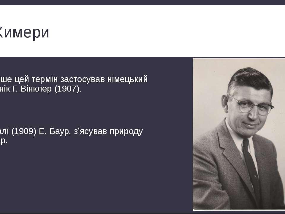 Химери Уперше цей термін застосував німецький ботанік Г. Вінклер (1907). Нада...