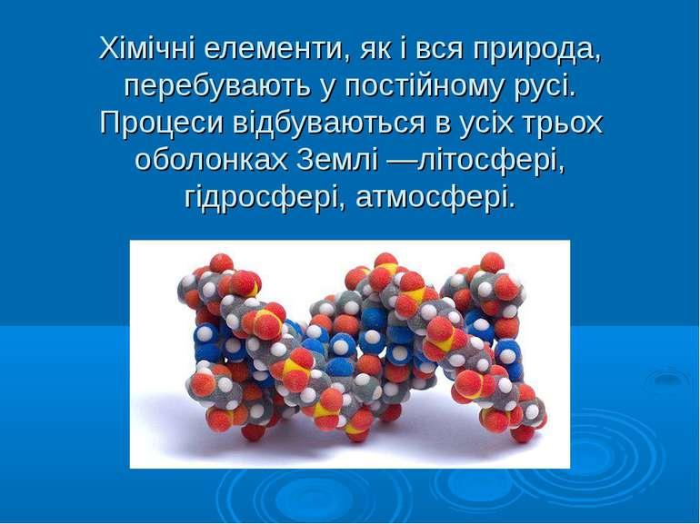 Хімічні елементи, як і вся природа, перебувають у постійному русі. Процеси ві...