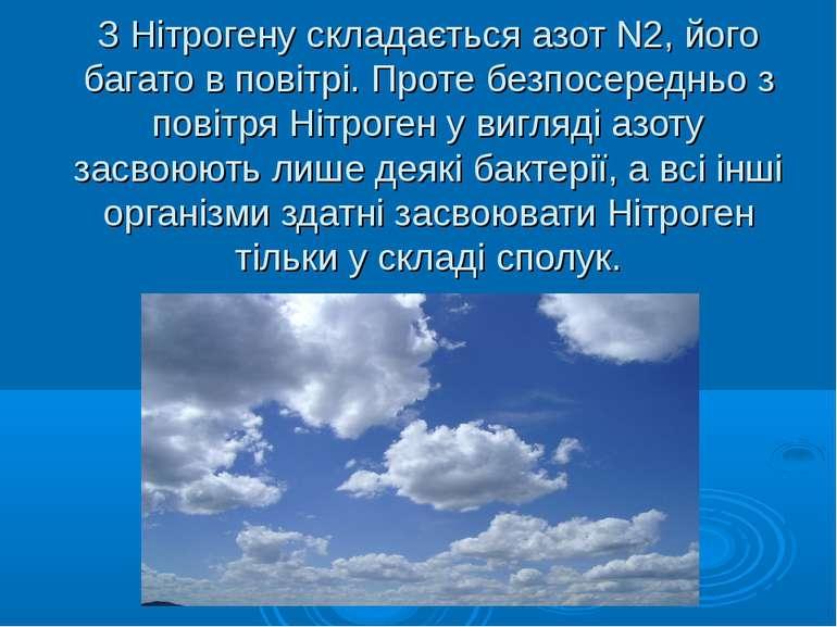 З Нітрогену складається азот N2, його багато в повітрі. Проте безпосередньо з...