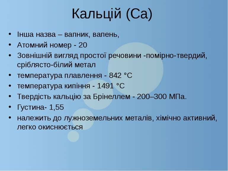 Кальцій (Ca) Інша назва – вапник, вапень, Атомний номер - 20 Зовнішній вигляд...