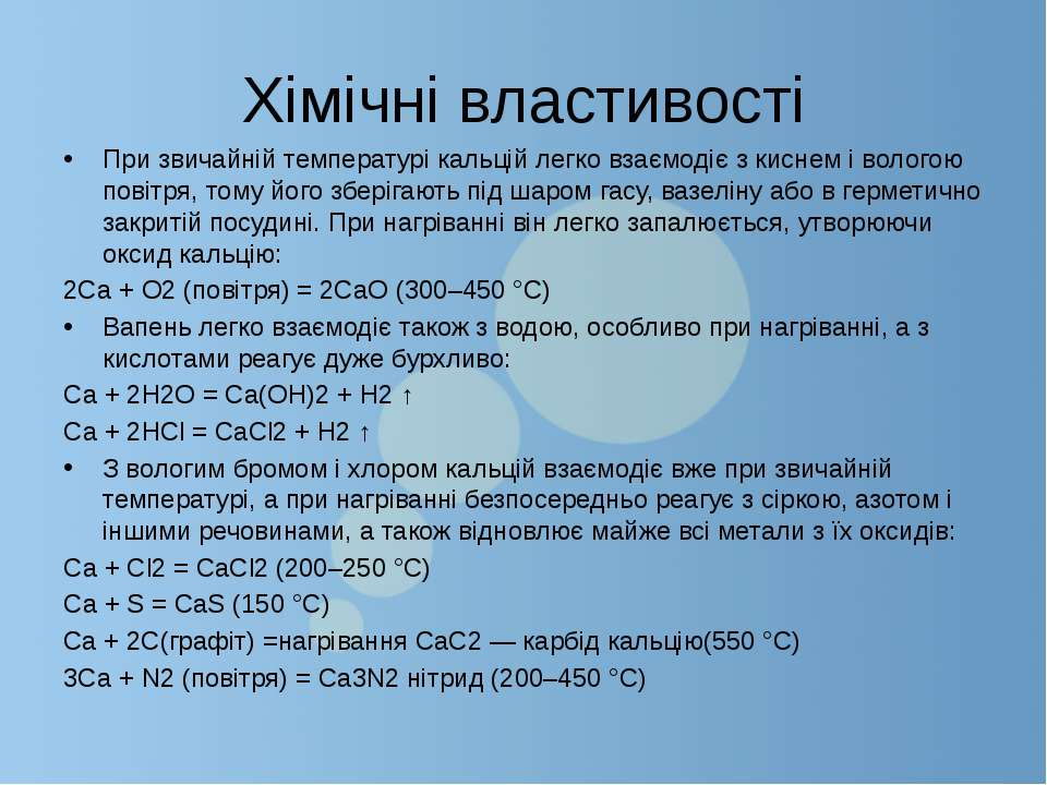 Хімічні властивості При звичайній температурі кальцій легко взаємодіє з кисне...