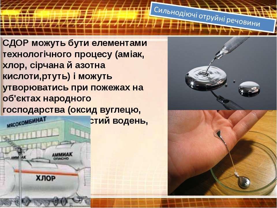 СДОР можуть бути елементами технологічного процесу (аміак, хлор, сірчана й аз...