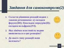 * Завдання для самоконтролю(2) Скласти рівняння реакцій водню з такими речови...
