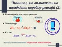 * Чинники, які впливають на швидкість перебігу реакцій (2) Концентрація реагу...