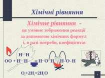 * Хімічне рівняння - це умовне зображення реакції за допомогою хімічних форму...