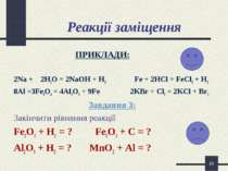 * Реакції заміщення ПРИКЛАДИ: 2Na + 2H2O = 2NaOH + H2 Fe + 2HCl = FeCl2 + H2 ...