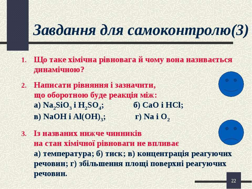 * Завдання для самоконтролю(3) Що таке хімічна рівновага й чому вона називаєт...