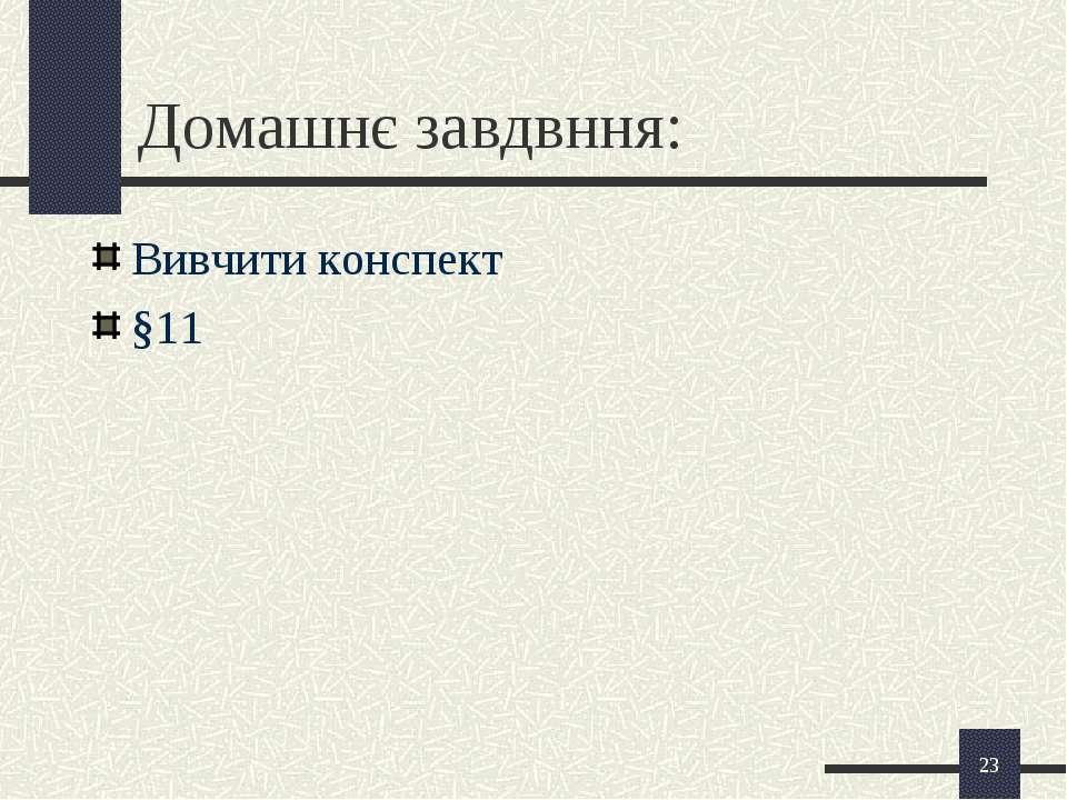 Домашнє завдвння: Вивчити конспект §11 *