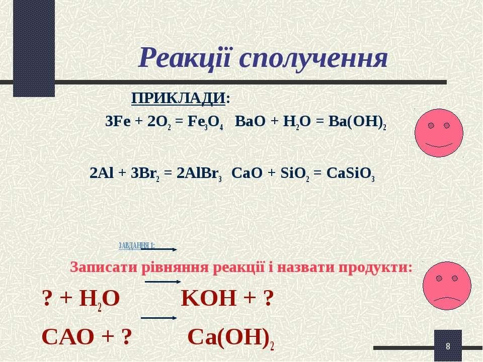 * Реакції сполучення ПРИКЛАДИ: 3Fe + 2O2 = Fe3O4 BaО + H2O = Ba(OH)2 2Al + 3B...