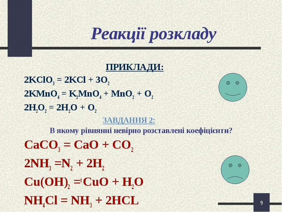 * Реакції розкладу ПРИКЛАДИ: 2KClO3 = 2KCl + 3O2 2KMnO4 = K2MnO4 + MnO2 + O2 ...