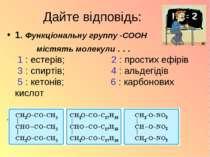Дайте відповідь: 1. Функціональну группу -СООН містять молекули . . . 1 : ест...