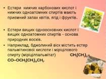 Естери нижчих карбонових кислот і нижчих одноатомних спиртів мають приємний з...