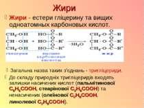 Жири Жири - естери гліцерину та вищих одноатомных карбоновых кислот. Загальна...