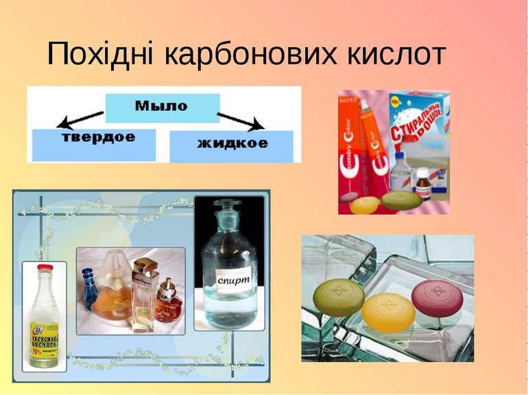 Похідні карбонових кислот