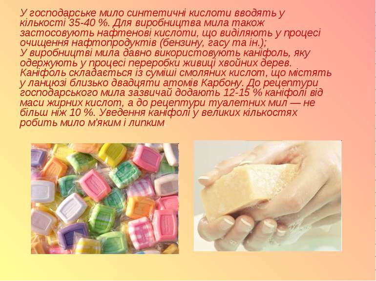 У господарське мило синтетичні кислоти вводять у кількості 35-40 %. Для вироб...