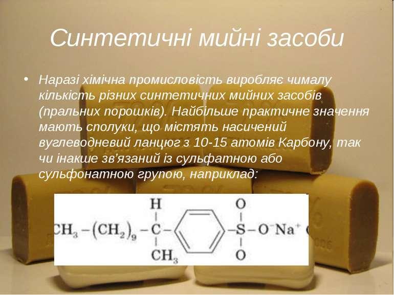 Синтетичні мийні засоби Наразі хімічна промисловість виробляє чималу кількіст...