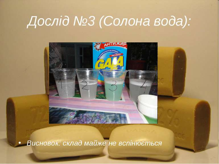 Дослід №3 (Солона вода): Висновок: склад майже не вспінюється
