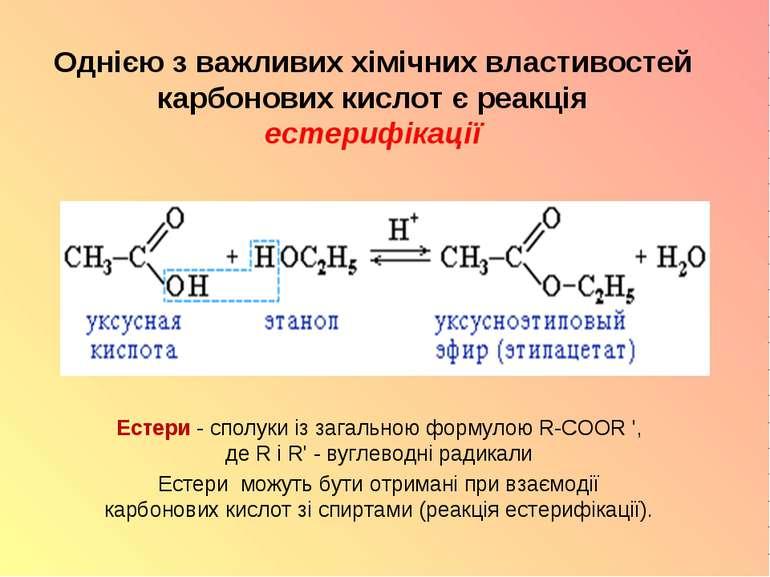 Однією з важливих хімічних властивостей карбонових кислот є реакція естерифік...