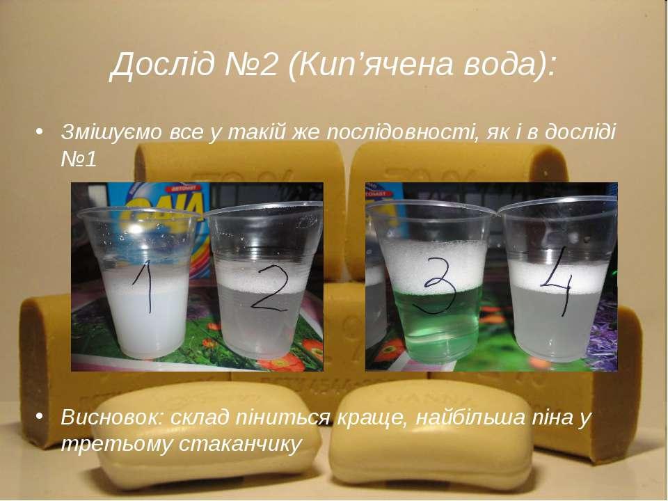 Дослід №2 (Кип'ячена вода): Змішуємо все у такій же послідовності, як і в дос...