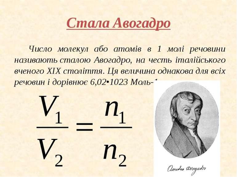 Стала Авогадро Число молекул або атомів в 1 молі речовини називаютьсталою Ав...