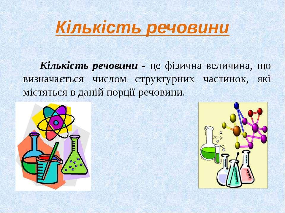 Кількість речовини Кількість речовини - це фізична величина, що визначається ...
