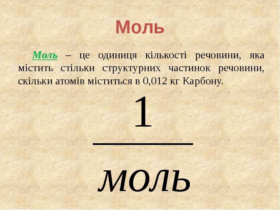 Моль Моль – це одиниця кількості речовини, яка містить стільки структурних ча...