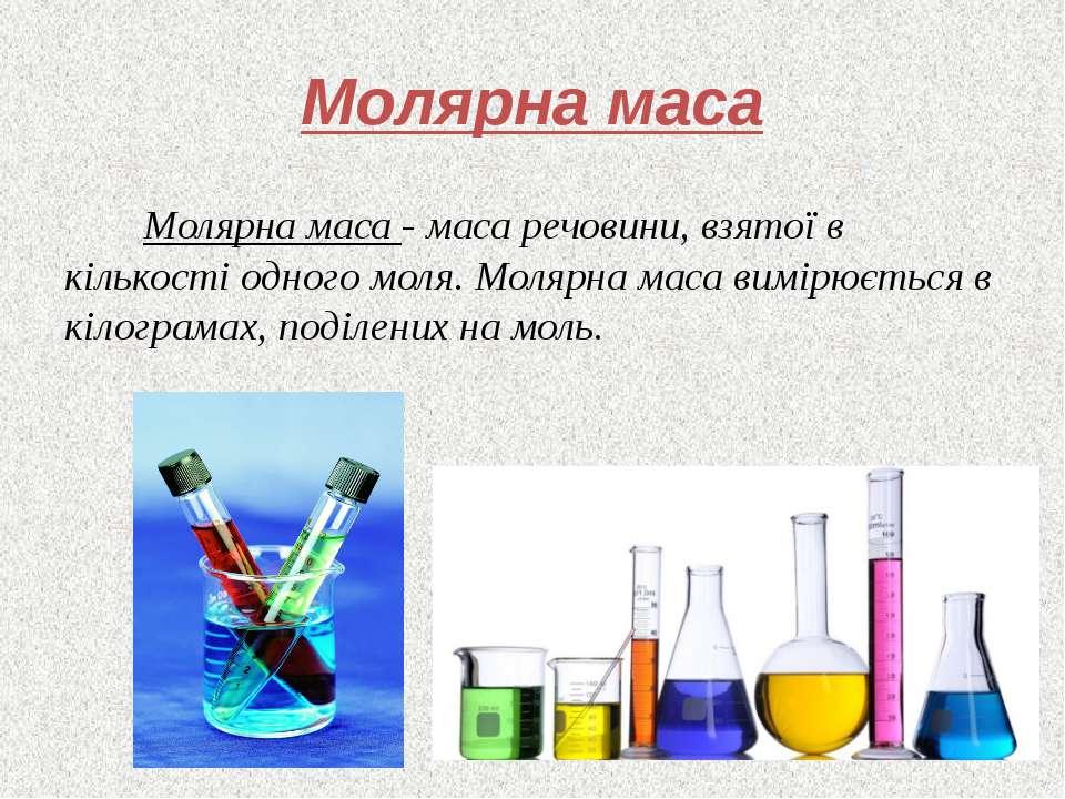 Молярна маса Молярна маса-маса речовини, взятої в кількості одного моля. Мо...