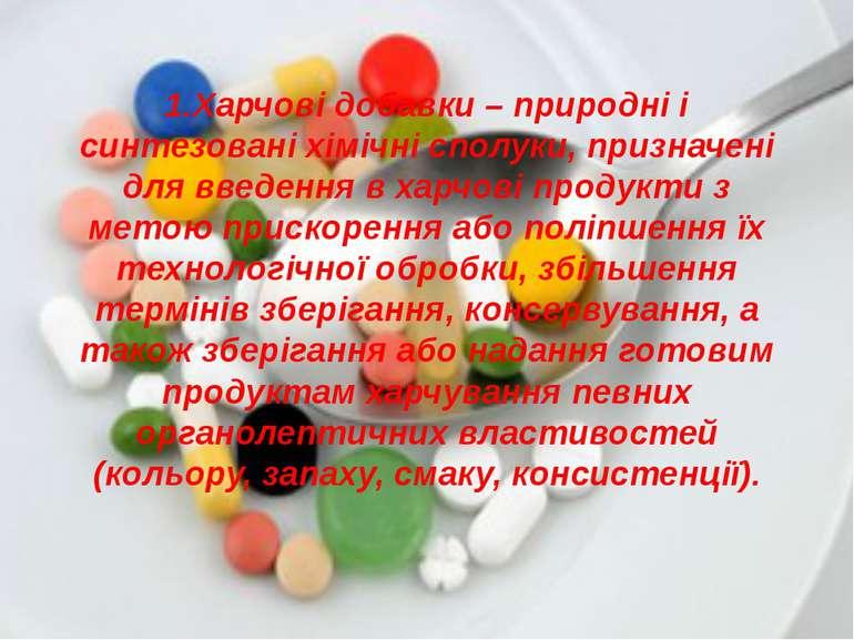 1.Харчові добавки – природні і синтезовані хімічні сполуки, призначені для вв...