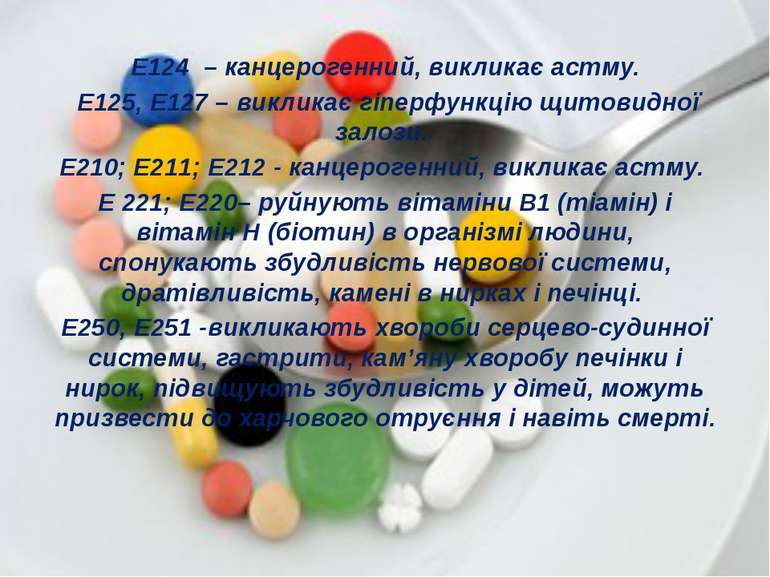 Е124 – канцерогенний, викликає астму. Е125, Е127 – викликає гіперфункцію щито...