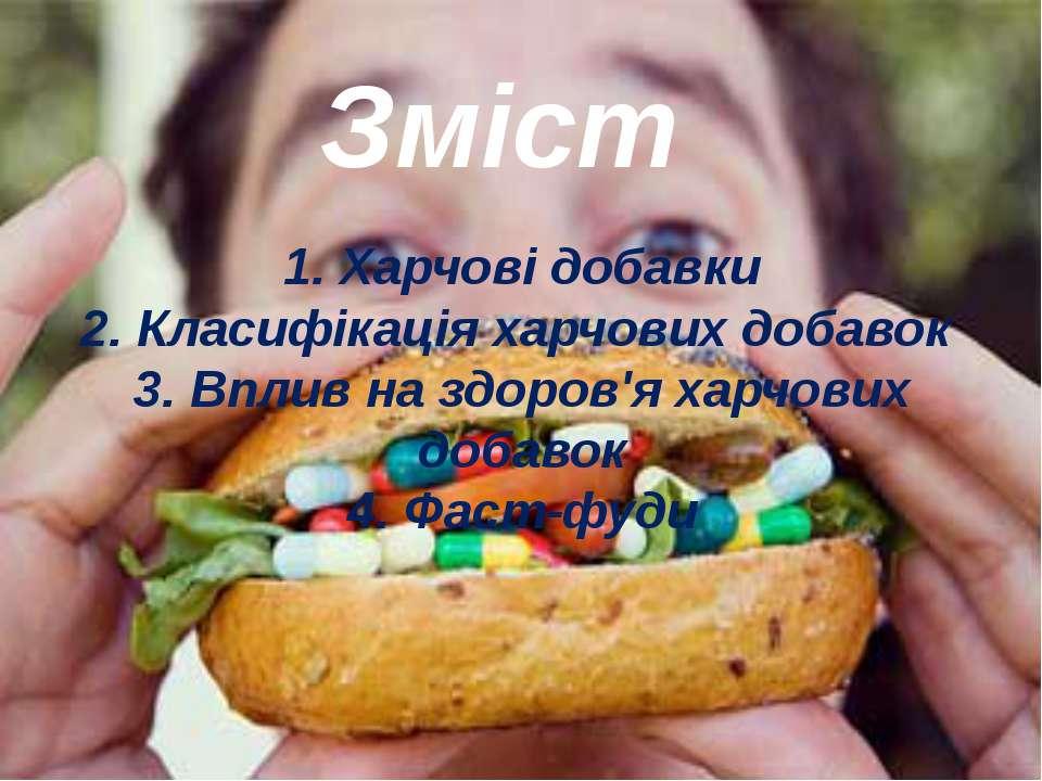 1. Харчові добавки 2. Класифікація харчових добавок 3. Вплив на здоров'я харч...